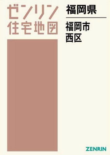 福岡県 福岡市 西区 (ゼンリン住宅地図)[本/雑誌] / ゼンリン / ※ゆうメール利用不可