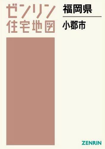 福岡県 小郡市 (ゼンリン住宅地図)[本/雑誌] / ゼンリン / ※ゆうメール利用不可