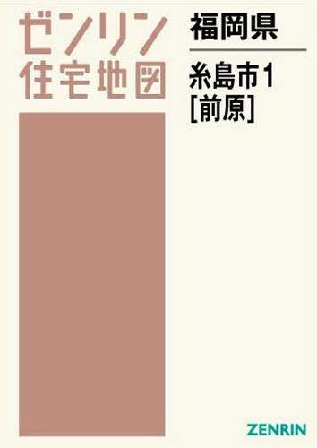 福岡県 糸島市  1 前原 (ゼンリン住宅地図)[本/雑誌] / ゼンリン / ※ゆうメール利用不可