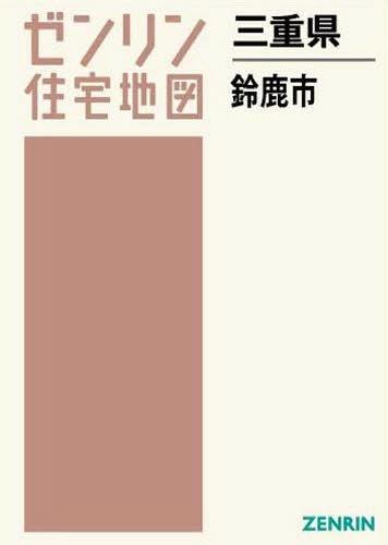 三重県 鈴鹿市 (ゼンリン住宅地図)[本/雑誌] / ゼンリン / ※ゆうメール利用不可