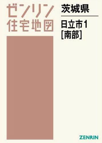 茨城県 日立市  1 南部 (ゼンリン住宅地図)[本/雑誌] / ゼンリン / ※ゆうメール利用不可
