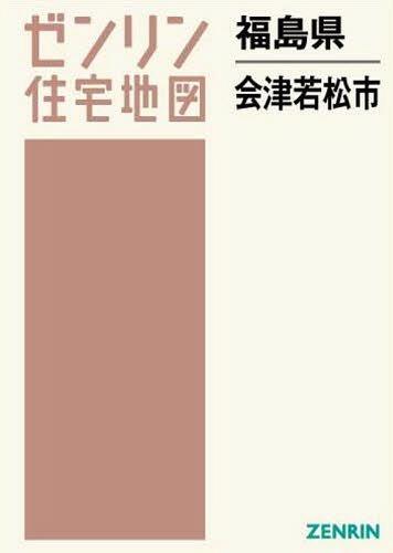 福島県 会津若松市 (ゼンリン住宅地図)[本/雑誌] / ゼンリン / ※ゆうメール利用不可
