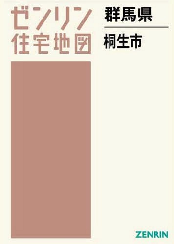 群馬県 桐生市 (ゼンリン住宅地図)[本/雑誌] / ゼンリン / ※ゆうメール利用不可