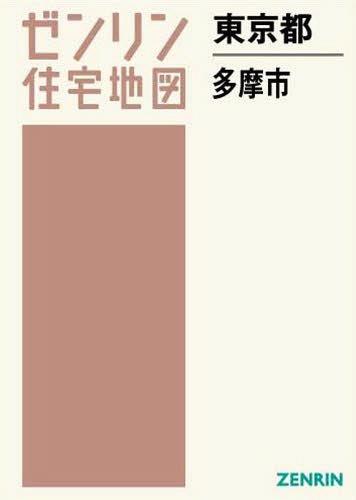 東京都 多摩市 (ゼンリン住宅地図)[本/雑誌] / ゼンリン / ※ゆうメール利用不可
