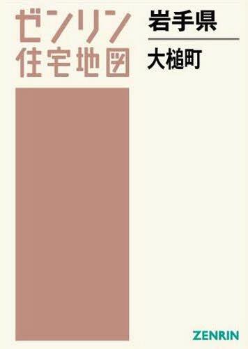 岩手県 大槌町 (ゼンリン住宅地図)[本/雑誌] / ゼンリン / ※ゆうメール利用不可