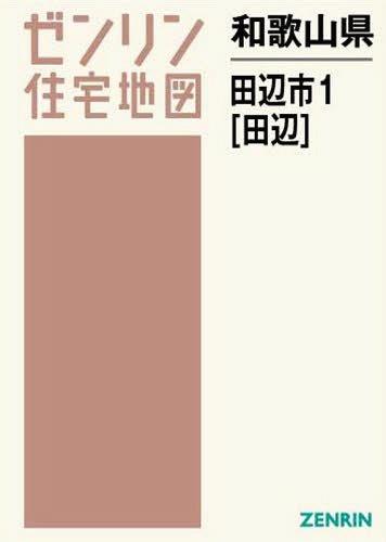 和歌山県 田辺市  1 田辺 (ゼンリン住宅地図)[本/雑誌] / ゼンリン / ※ゆうメール利用不可
