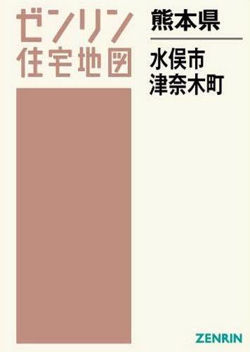 熊本県 水俣市 津奈木町 (ゼンリン住宅地図)[本/雑誌] / ゼンリン / ※ゆうメール利用不可