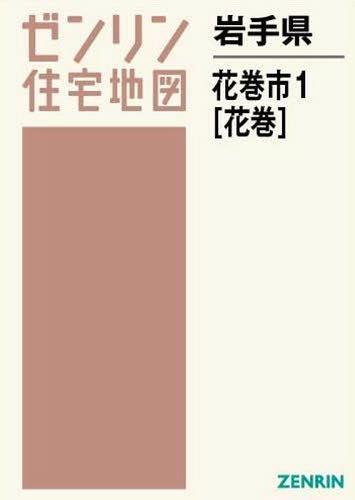岩手県 花巻市  1 花巻 (ゼンリン住宅地図)[本/雑誌] / ゼンリン / ※ゆうメール利用不可