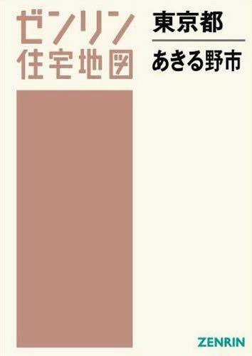 東京都 あきる野市 (ゼンリン住宅地図)[本/雑誌] / ゼンリン / ※ゆうメール利用不可