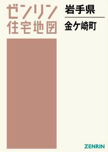 岩手県 金ヶ崎町 (ゼンリン住宅地図)[本/雑誌] / ゼンリン / ※ゆうメール利用不可