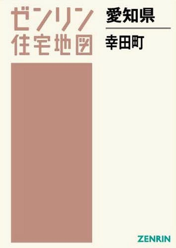 愛知県 幸田町 (ゼンリン住宅地図)[本/雑誌] / ゼンリン / ※ゆうメール利用不可