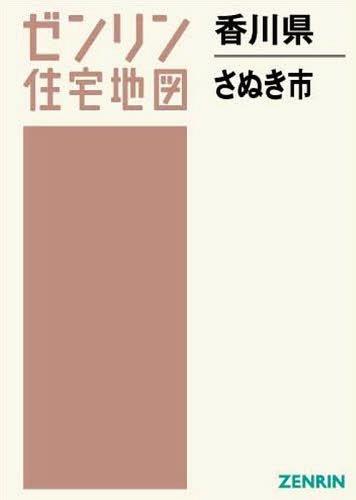 香川県 さぬき市 (ゼンリン住宅地図)[本/雑誌] / ゼンリン / ※ゆうメール利用不可