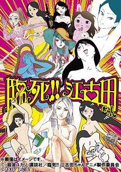臨死!! 江古田ちゃん [2Blu-ray+CD][Blu-ray] / アニメ