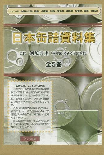 日本缶詰資料集 全5巻[本/雑誌] / 河原典史/監修