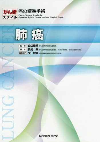 肺癌 (がん研スタイル:癌の標準手術)[本/雑誌] / 奥村栄/編集