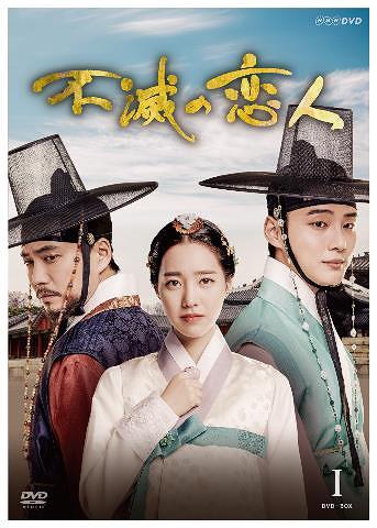 不滅の恋人 DVD-BOX 1[DVD] / TVドラマ