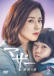 マザー 無償の愛 DVD-BOX 2[DVD] / TVドラマ