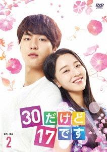30だけど17です DVD-BOX 2[DVD] / TVドラマ