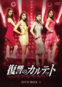 復讐のカルテット DVD-BOX 1[DVD] / TVドラマ