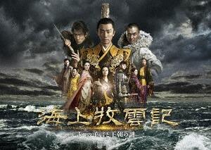 海上牧雲記 3つの予言と王朝の謎 DVD-BOX 1[DVD] / TVドラマ