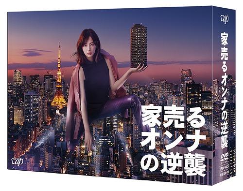 家売るオンナの逆襲 DVD BOX[DVD] / TVドラマ