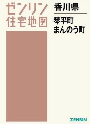 香川県 琴平町・まんのう町 (ゼンリン住宅地図)[本/雑誌] / ゼンリン / ※ゆうメール利用不可