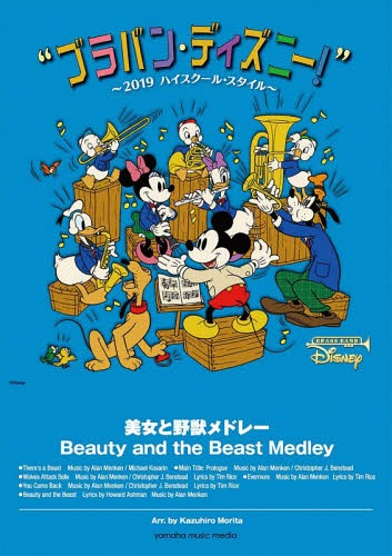 楽譜 美女と野獣メドレー (ブラバン・ディズニー!~'19)[本/雑誌] / 森田一浩/編曲