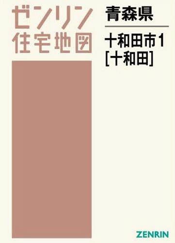 青森県 十和田市  1 十和田 (ゼンリン住宅地図)[本/雑誌] / ゼンリン / ※ゆうメール利用不可