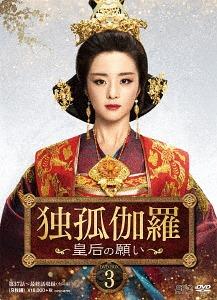 独孤伽羅 ~皇后の願い~ DVD-BOX 3[DVD] / TVドラマ