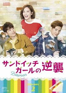 サンドイッチガールの逆襲 DVD-BOX 2[DVD] / TVドラマ