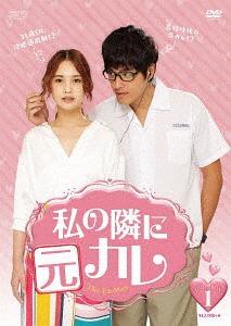 私の隣に元カレ DVD-BOX 1[DVD] / TVドラマ