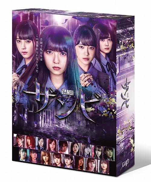 ドラマ「ザンビ」 DVD-BOX[DVD] / TVドラマ