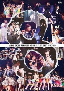 メール便利用不可 激安価格と即納で通信販売 AKB48グループリクエストアワー セットリストベスト100 2019 セール DVD AKB48