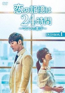 恋の記憶は24時間 ~マソンの喜び~ DVD-BOX 1[DVD] / TVドラマ