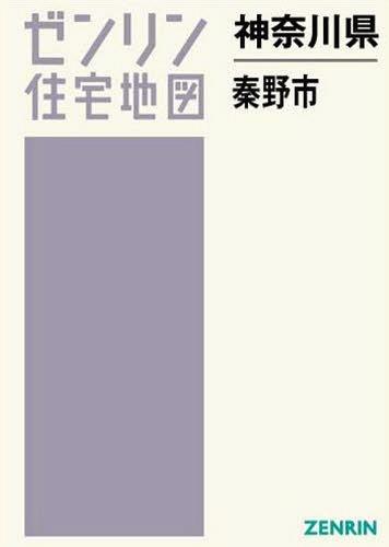 神奈川県 秦野市 (ゼンリン住宅地図)[本/雑誌] / ゼンリン / ※ゆうメール利用不可