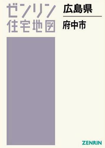 広島県 府中市[本/雑誌] (ゼンリン住宅地図) / ゼンリン