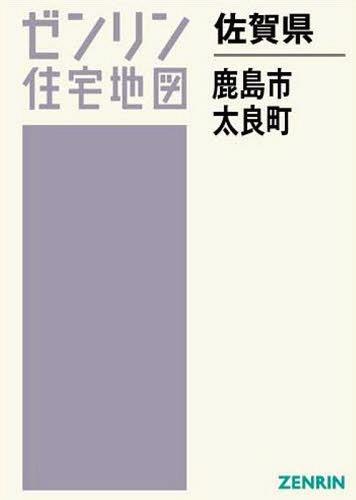 佐賀県 鹿島市・太良町 (ゼンリン住宅地図)[本/雑誌] / ゼンリン / ※ゆうメール利用不可