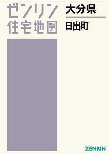 大分県 日出町 (ゼンリン住宅地図)[本/雑誌] / ゼンリン / ※ゆうメール利用不可