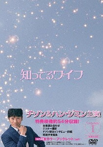 知ってるワイフ <韓国放送版> DVD-BOX 1[DVD] / TVドラマ
