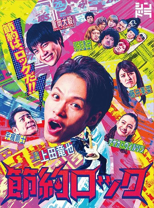 節約ロック DVD BOX [3DVD+CD][DVD] / TVドラマ