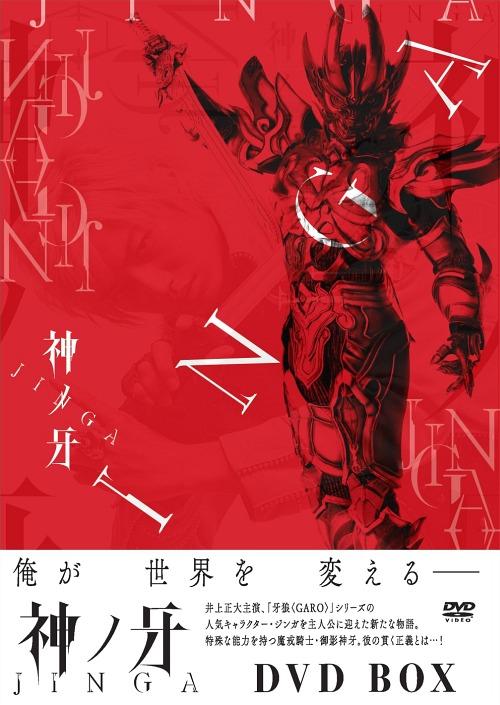 神ノ牙-JINGA- DVD BOX[DVD] / 特撮