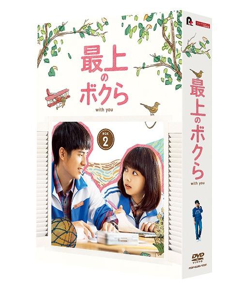 最上のボクら with you DVD-BOX 2[DVD] / TVドラマ