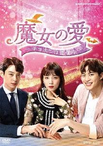 魔女の愛 ~チョホンは恋愛中~ DVD-BOX[DVD] / TVドラマ