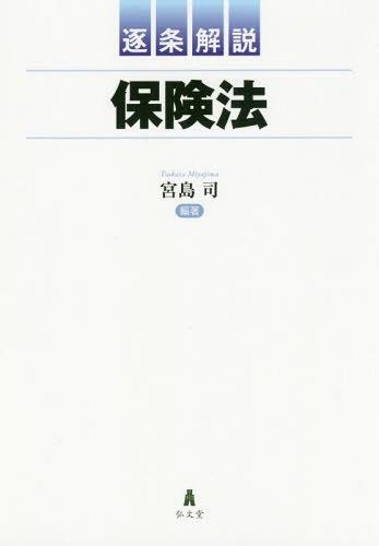逐条解説保険法[本/雑誌] / 宮島司/編著 岩井勝弘/〔ほか〕著