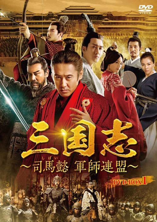三国志 ~司馬懿 軍師連盟~ DVD-BOX 1[DVD] / TVドラマ