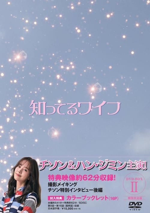 知ってるワイフ <韓国放送版> DVD-BOX 2[DVD] / TVドラマ