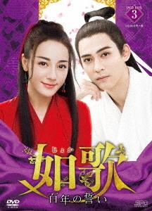 メール便利用不可 如歌 ~百年の誓い~ 新品 送料無料 DVD-BOX TVドラマ 3 マーケティング DVD