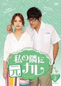 私の隣に元カレ DVD-BOX 2[DVD] / TVドラマ