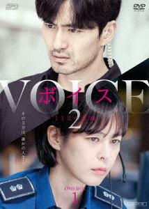ボイス2 ~112の奇跡~ DVD-BOX 1[DVD] / TVドラマ