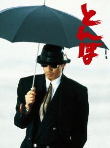 とんぼ[DVD] / TVドラマ